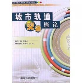 二手【正版8-9成新】 城市轨道交通概论 谭复兴 中国铁道出版社