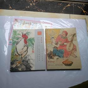 2016,2017年两本西冷印社中国名人漫画,插图,连环画专场两册重1804克有毛林像拍卖价