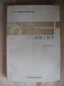 大豆深加工技术