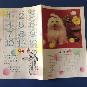 年历卡 1994年 江苏省报刊发行
