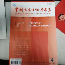 中国病原生物学杂志 2017年4月第12卷第4期 总第124期 二零一七年四月 第十二卷第四期  9771673523110