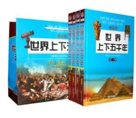 《世界上下五千年》彩图版16开全4卷   9E16d