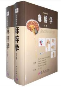 麻醉学(上下册翻译版)范志毅 科学出版社 范志毅 主译