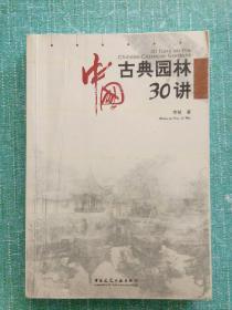 中国古典园林30讲