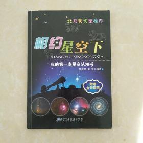 我的第一本星空认知书:相约星空下