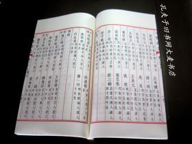 宣纸线装《平阳府志》卷之十九.职官