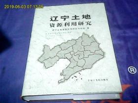 辽宁省土地资源利用研究