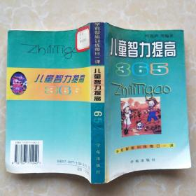 儿童智力提高365