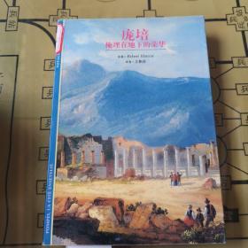 庞培――掩埋在地下的荣华