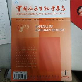 中国病原生物学杂志 2017年1月第12卷第1期 总第121期 二零一七年一月 第十二卷第一期  9771673523110