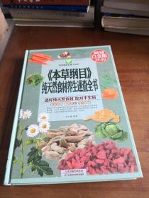 《本草纲目》纯天然食材养生速查全书(超值全彩白金版)