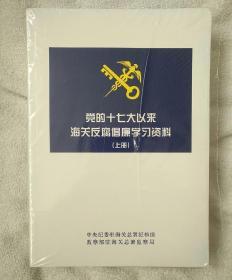 党的十七大以来海关反腐倡廉学习资料(上下)