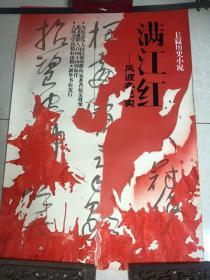 长篇历史小说 满江红 风波亭纪实  原版手绘海报原稿