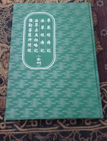 华严经传记   法华经传记   法界宗五祖略记   米勒菩萨所文经(合刊)