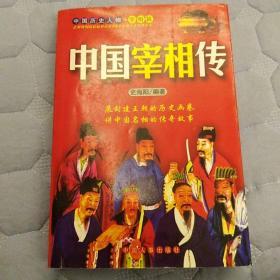 中国宰相传