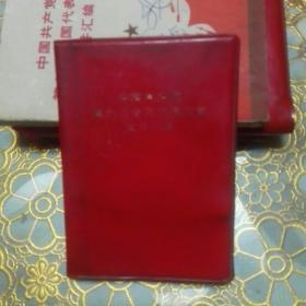 中国共产党第九次全国代表大会文件汇编  1969年 一版四川一印 128开