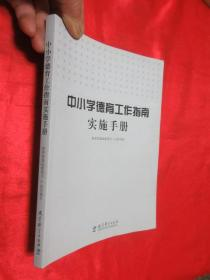 中小学德育工作指南实施手册     【小16开】