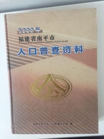 福建省南平市人口普查资料(2000年)
