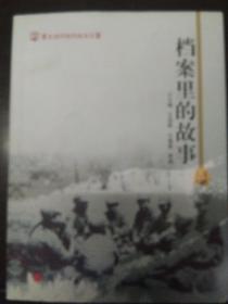 走进河南档案丛书·档案里的故事