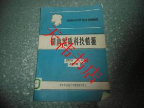 湖南地质科技情报1990第1期总第77期