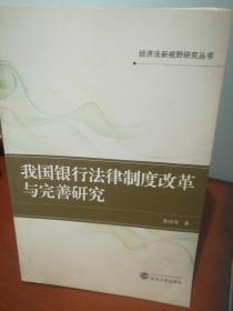 经济法新视野研究丛书:我国银行法律制度改革与完善研究