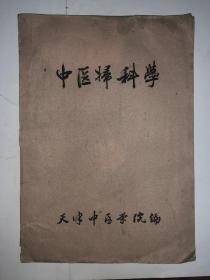 中医妇科学 油印本