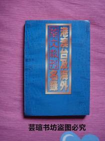 港澳台及海外华文报刊名录(九三年初版本,中国新闻社香港分社赠阅书,品好)