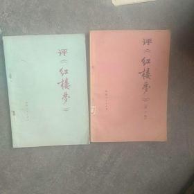 评《红楼梦》第一集,第二集,2本合售
