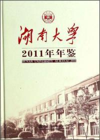 湖南大学2011年年鉴
