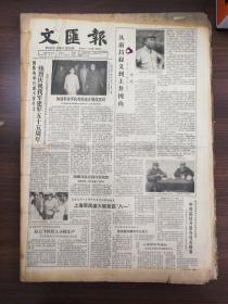 (原版老报纸品相如图)文汇报 1982年8月1日——8月31日  合售