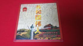 共和国伟人特别珍藏纪念册【面值19.4】