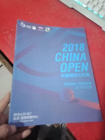 20018中国网球公开赛 官方纪念册