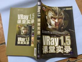 VRay1.5课堂实录.