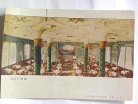 北京中苏友好展览馆(画片)莫斯科餐厅(1955年)