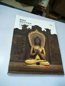 中国嘉德 2018秋季拍卖会 旃檀林—佛教艺术集萃