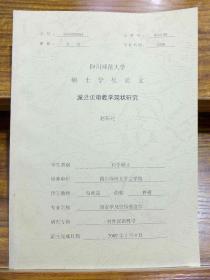 波兰汉语教学现状研究(四川师范大学硕士学位论文)
