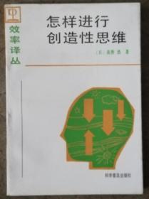 怎样进行创造性思维/效率丛书