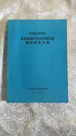 中国濒太平洋域金银铜成矿特点问题情报调研成果专辑