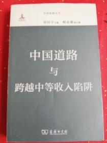 中国道路与跨越中等收入陷阱