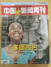 中国新闻周刊2012_24   多面古巴