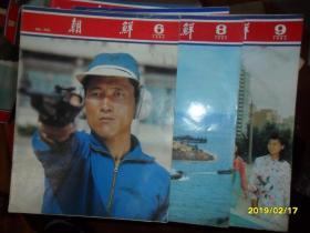 朝鲜1983年/6期/8期/9期合售