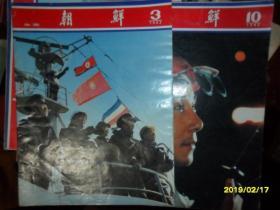 朝鲜1982年/3期/10期合售