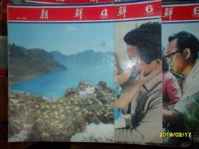 朝鲜1981年/4/6/8期合售