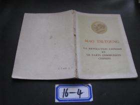 MAO TSE-TOUNG 16-4(货号16-4)