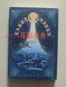 【正版塑封现货】世界科幻大师丛书:环形世界(新版)拉里·尼文