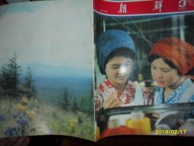 朝鲜1980年/3期