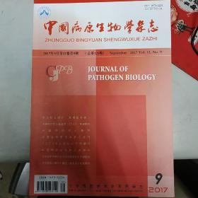 中国病原生物学杂志 2017年9月第12卷第9期 总第129期 二零一七年九月 第十二卷第九期  9771673523110