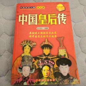 中国皇后传