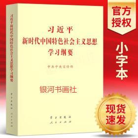 习近平新时代中国特色社会主义思想学习纲要(2019版标准版)小字本
