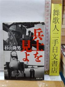 日文原版64开文库小说书 す杉山隆男      兵士を见よ
